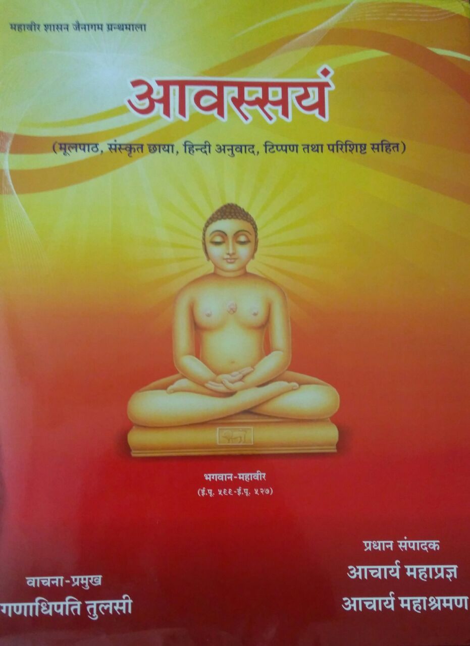 http://www.herenow4u.net/fileadmin/_files2017/Books_online/Aavashyam_/Aavashyam_front_page.jpeg