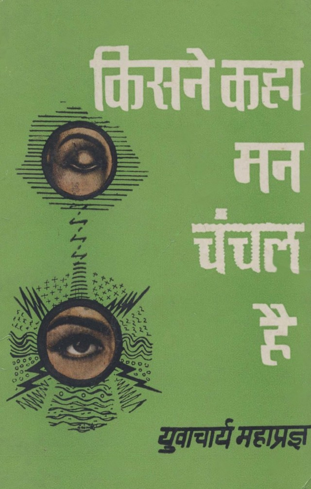 http://www.herenow4u.net/fileadmin/_files2017/Books_online/Kisne_Kaha_Man_Chanchal_Hai/Kisne_Kaha_Man_Chanchal_Hai_640.jpg