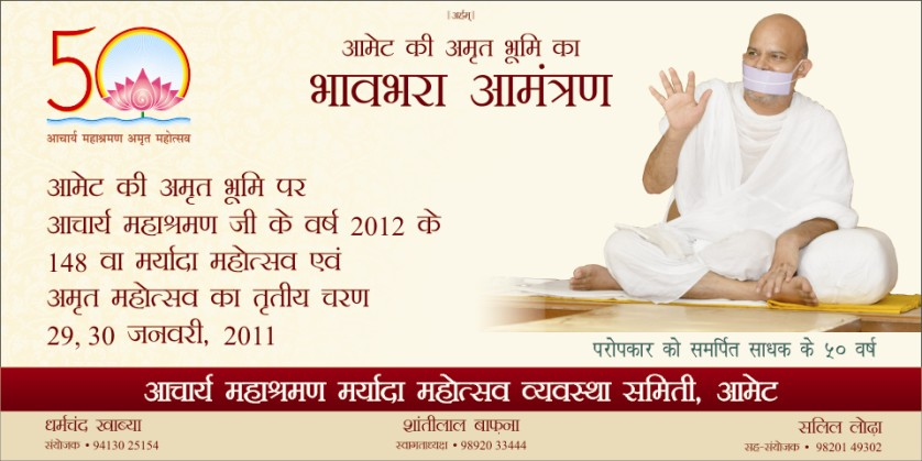 http://www.herenow4u.net/fileadmin/v3media/pics/News/2011-03/maryada_mahotsav_2012_Amet.jpg