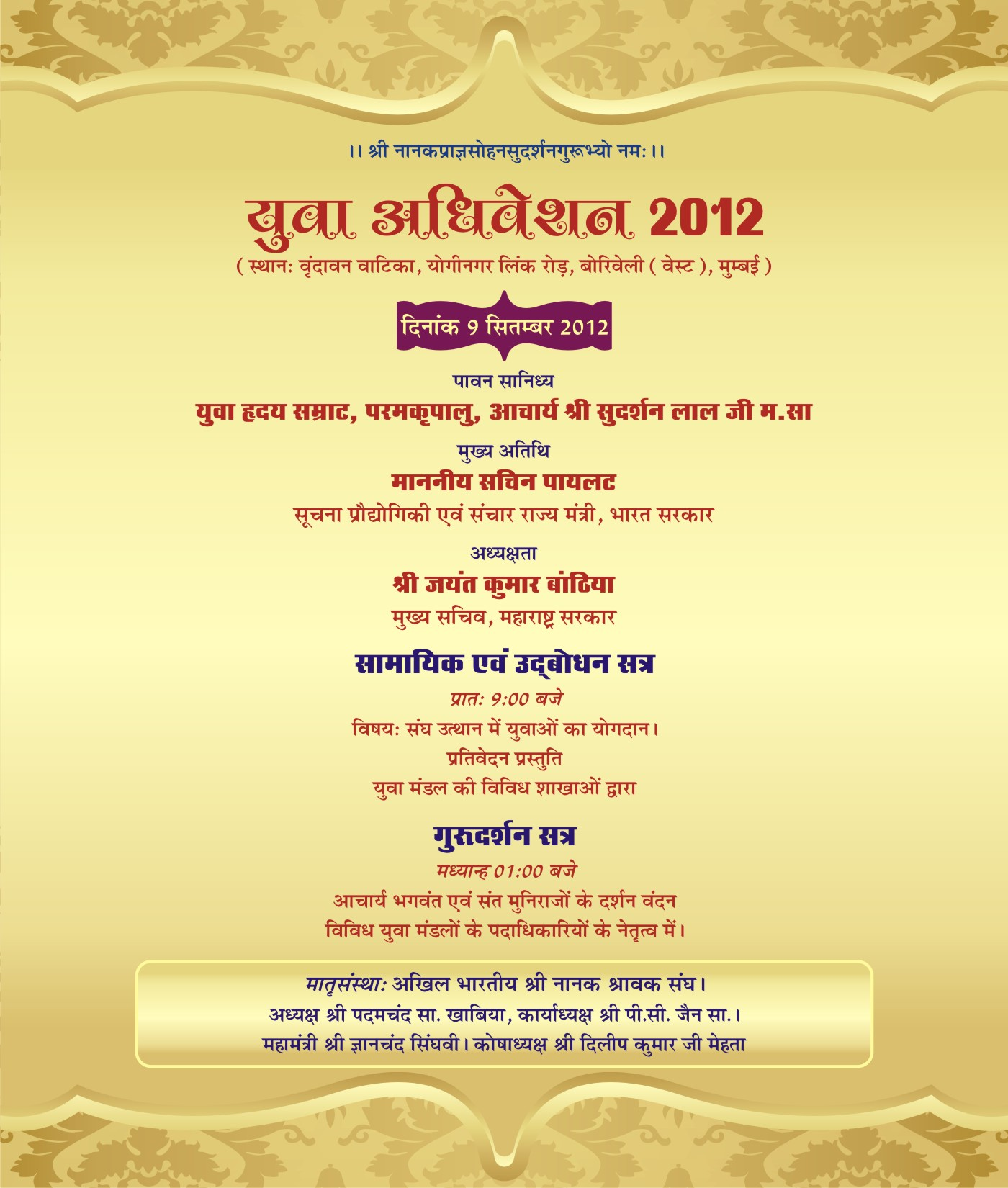 Wedding Invitation Cards In Hindi Images Party Invitations Ideas
