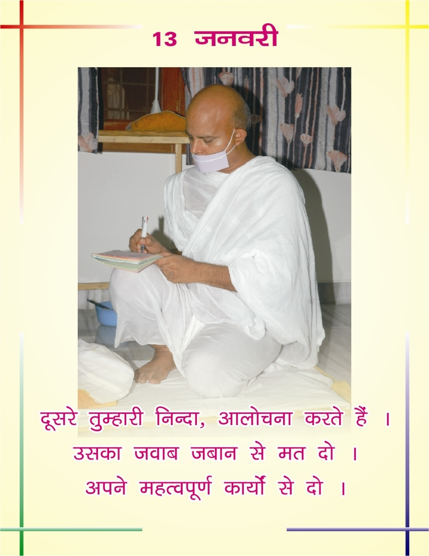 http://www.herenow4u.net/fileadmin/v3media/pics/persons/Acharya_Mahashraman/Quotes_from_Roj_Ki_Ek_Salah/0113_Roj_Ki_Ek_Salah.jpg
