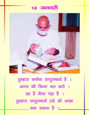 http://www.herenow4u.net/fileadmin/v3media/pics/persons/Acharya_Mahashraman/Quotes_from_Roj_Ki_Ek_Salah/0114_Roj_Ki_Ek_Salah_.jpg