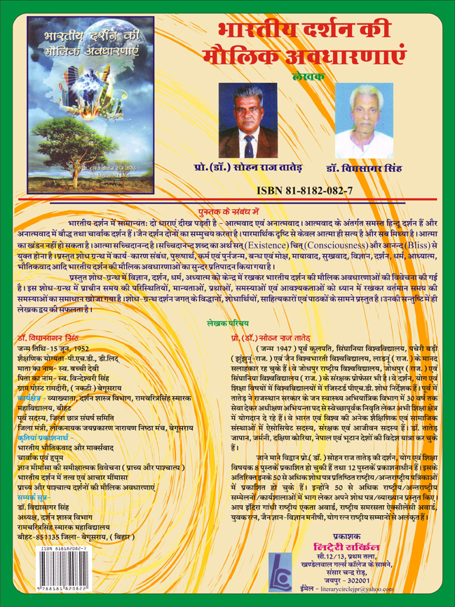 http://www.herenow4u.net/fileadmin/v3media/pics/persons/Dr._Sohan_Raj_Tater/2010/Bhartiya_darshan_Molik_Avdh._Published_Cover_Reduced_.jpg