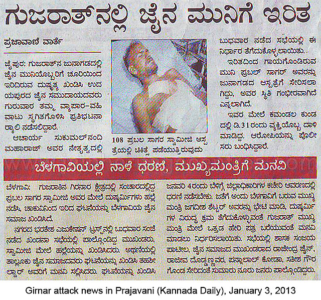 News in Prajavani Kannada Daily - January 3, 2013