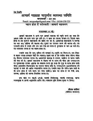 Resignation Letter Write In Hindi 16 Resignation Letter Format In