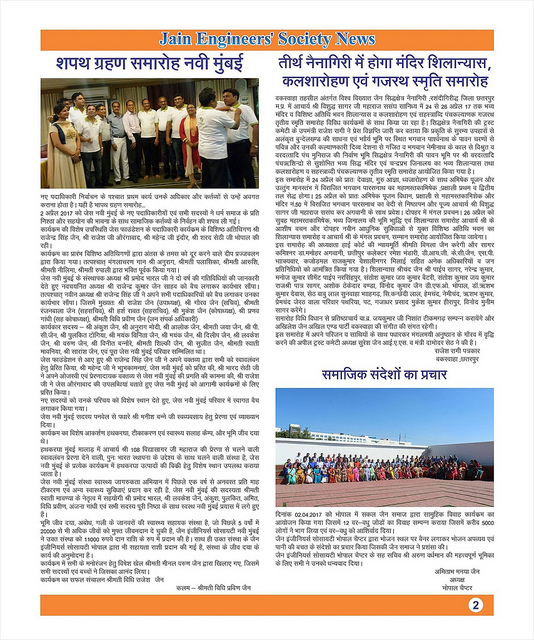 2017.04.19 Jain Engineers Newsletter 02