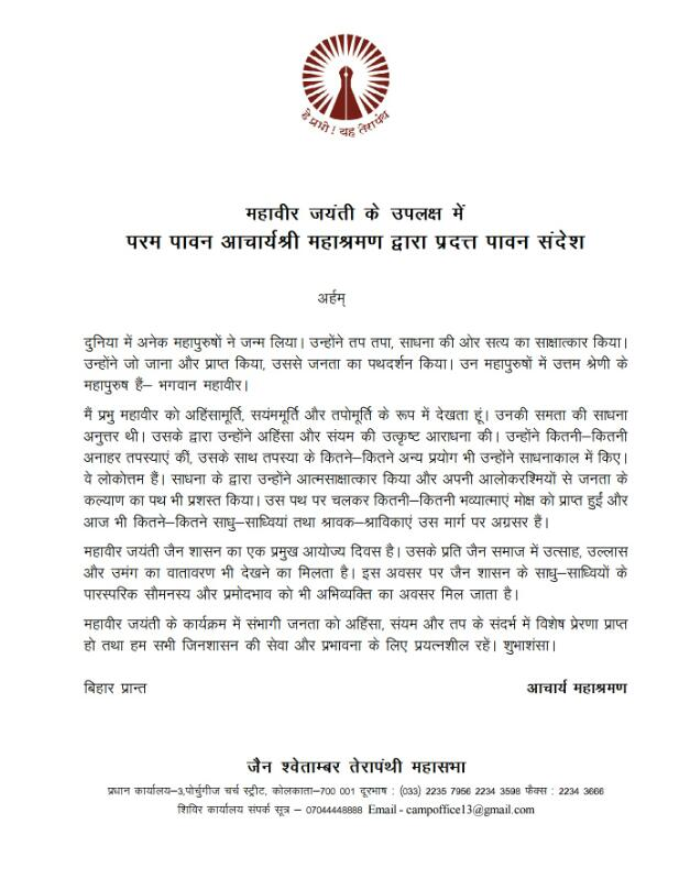 2017.04.09 Message of Acharya Mahashraman on occasion of Mahavir Jayanti