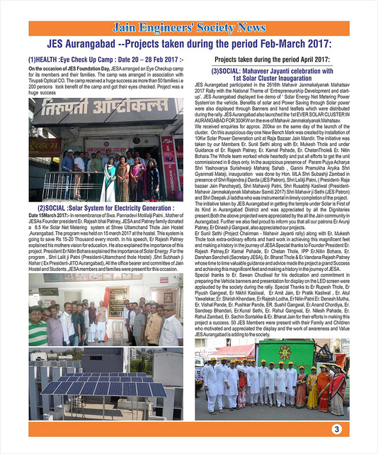 2017.04.19 Jain Engineers Newsletter 03